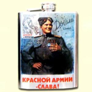 Flasque en acier 'Gloire de L'armée Rouge'