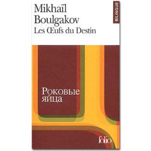 Boulgakov Mikhaïl – LES OEUFS DU DESTIN (Bilingue fr – russe)