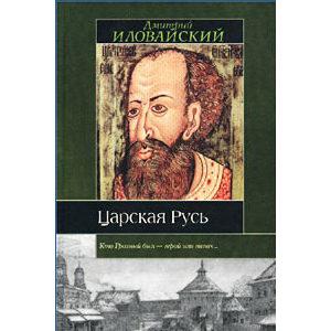 Ilovayski : La Russie tsariste (en russe)