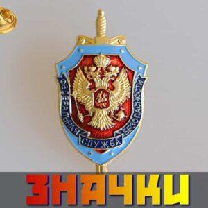 in071 – Insigne FSB – Fédération de Russie