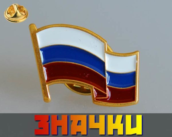 in031 – Insigne Drapeau de la Russie
