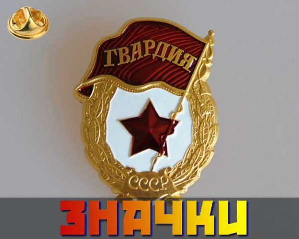 in080 – Insigne de la Garde soviétique – URSS