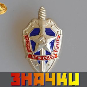 in021 – Insigne soviétique Service du KGB – URSS