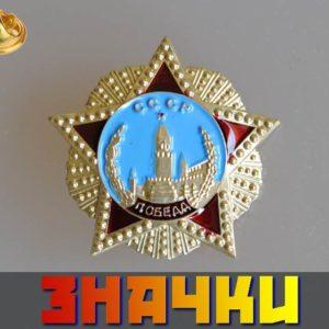 in090 – Insigne soviétique Pobeda 1945 (La Victoire) – URSS