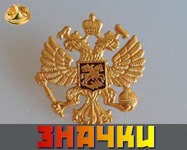 in042 – Insigne Armoiries de la Russie, Aigle bicéphale (mini)