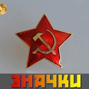 in01b – Insigne soviétique – soldat de l'Armée rouge (mini)