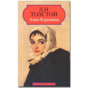Lire en russe : Anna Karénine de Léon Tolstoï
