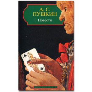 Lire en russe : Récits (Povesti) de Pouchkine