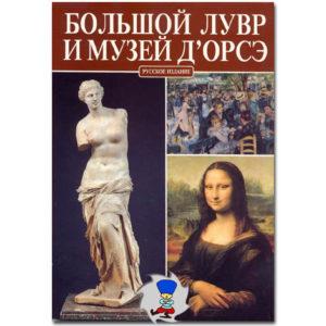 LE GRAND LOUVRE ET LE MUSÉE D'ORSAY (version russe)