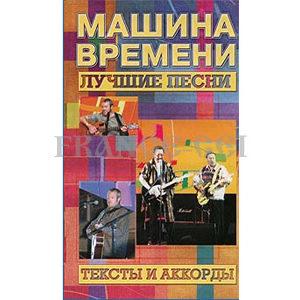 Chansons de Machina vremeni (Textes et accords ) en russe