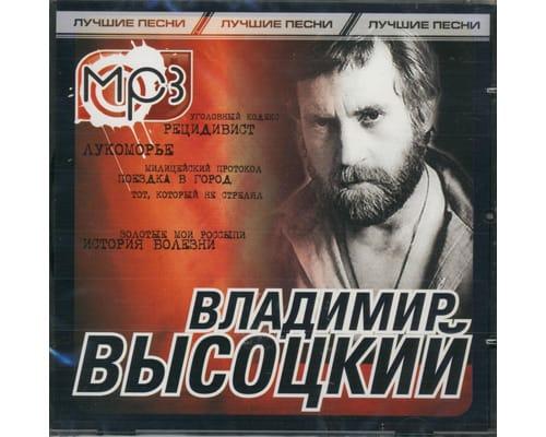 MP3 Vladimir Vissotsky (Meilleures chansons format MP3) 2