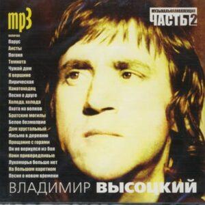 MP3 Vladimir Vissotsky (Meilleures chansons format MP3) 4