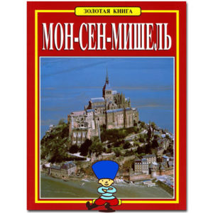 LE MONT-SAINT-MICHEL (version russe)