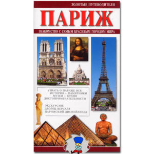 GUIDE D'OR DE PARIS (version russe)
