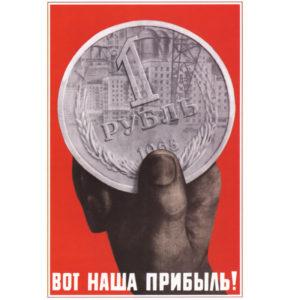 Poster – Voici notre bénéfice! (Vot nacha pribil!)