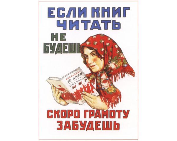 Poster – Si tu ne lis pas, tu seras bientôt illettré !