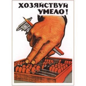 Poster – Sois un bon gestionnaire! (Khozyastvuy umelo!)