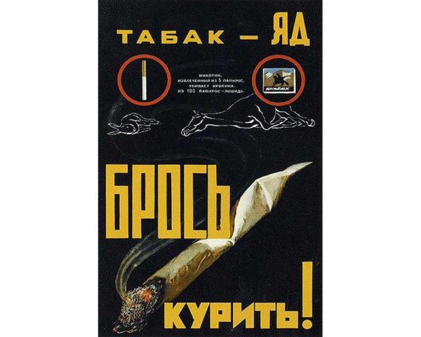Poster – Le tabac est poison, arrête de fumer!