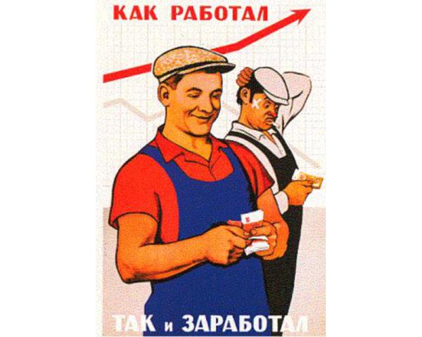 Poster – Ton salaire selon ton travail