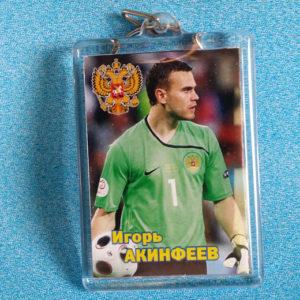 Porte-clef Akinfeïev, joueur de football russe