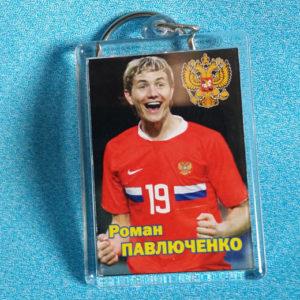 Porte-clef Pavlioutchenko, joueur de football russe