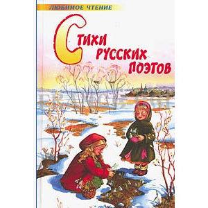 Anthologie de la poésie russe pour enfants Collectif (en russe)