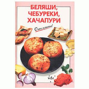 Cuisine du Caucase : Beliachi, Tchebureki, khachapuri (en russe)