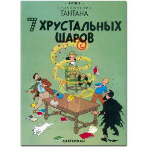 Les aventures de Tintin: 'Sept boules de cristal' en russe